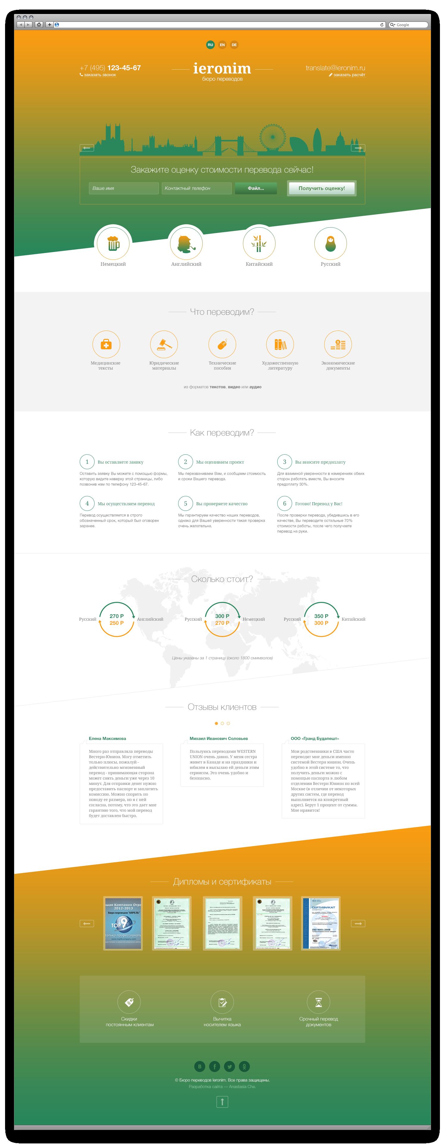Translation bureau website one-page WordPress design